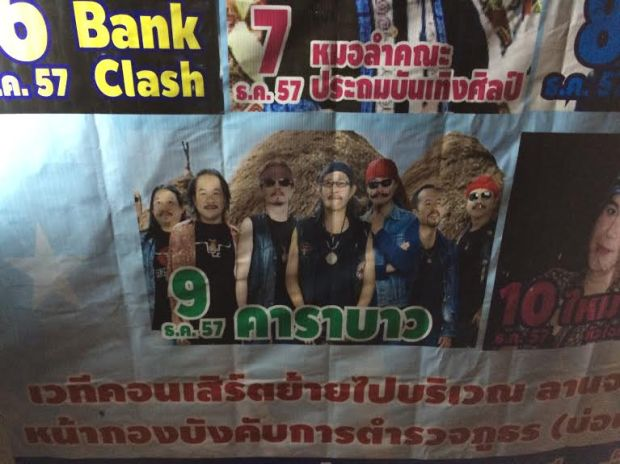 Carabao Poster